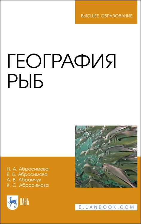 География и техногенез эндемических болезней животных: Учебное пособие. 1-е изд. - фото