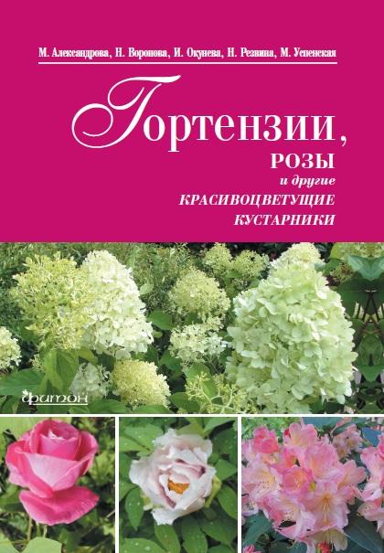 Гортензии, розы и другие красивоцветущие кустарники - фото
