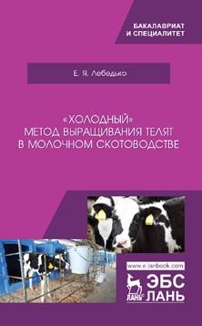 «Холодный» метод выращивания телят в молочном скотоводстве: Учебное пособие. 1-е изд. - фото