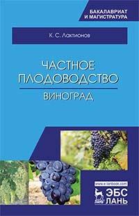 Частное плодоводство. Виноград: Учебное пособие. 1-е изд. - фото