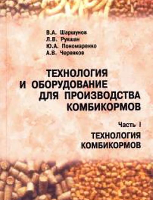 Технология и оборудование для производства комбикормов, Часть 1 - фото