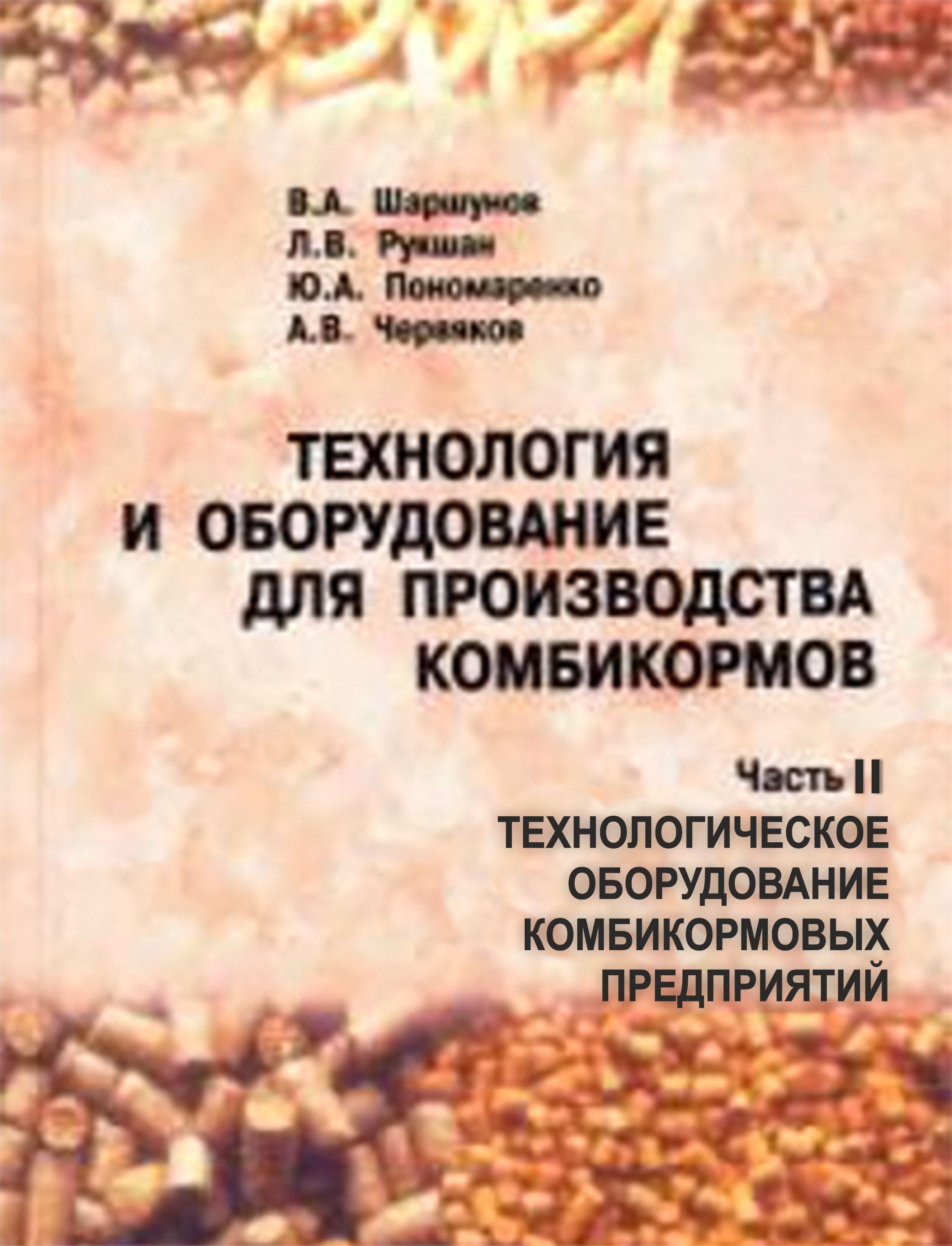 Технология и оборудование для производства комбикормов, Часть 2 - фото