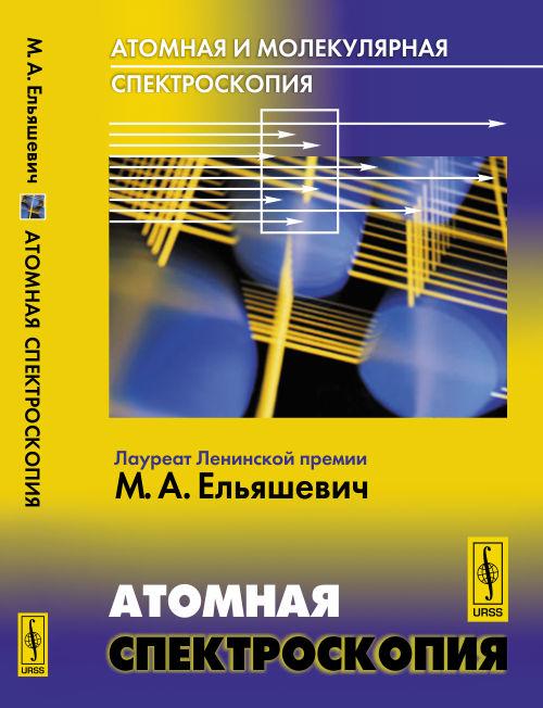 Атомная и молекулярная спектроскопия. Книга 2. Атомная спектроскопия - фото