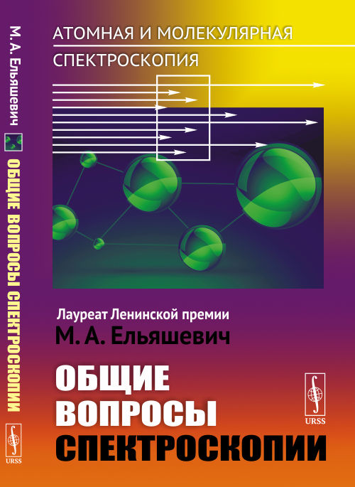 Атомная и молекулярная спектроскопия. Книга 1. Общие вопросы спектроскопии - фото