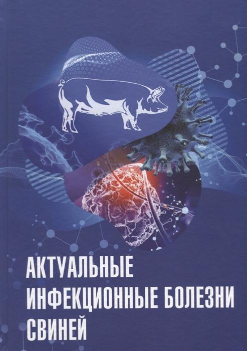 Актуальные инфекционные болезни свиней - фото