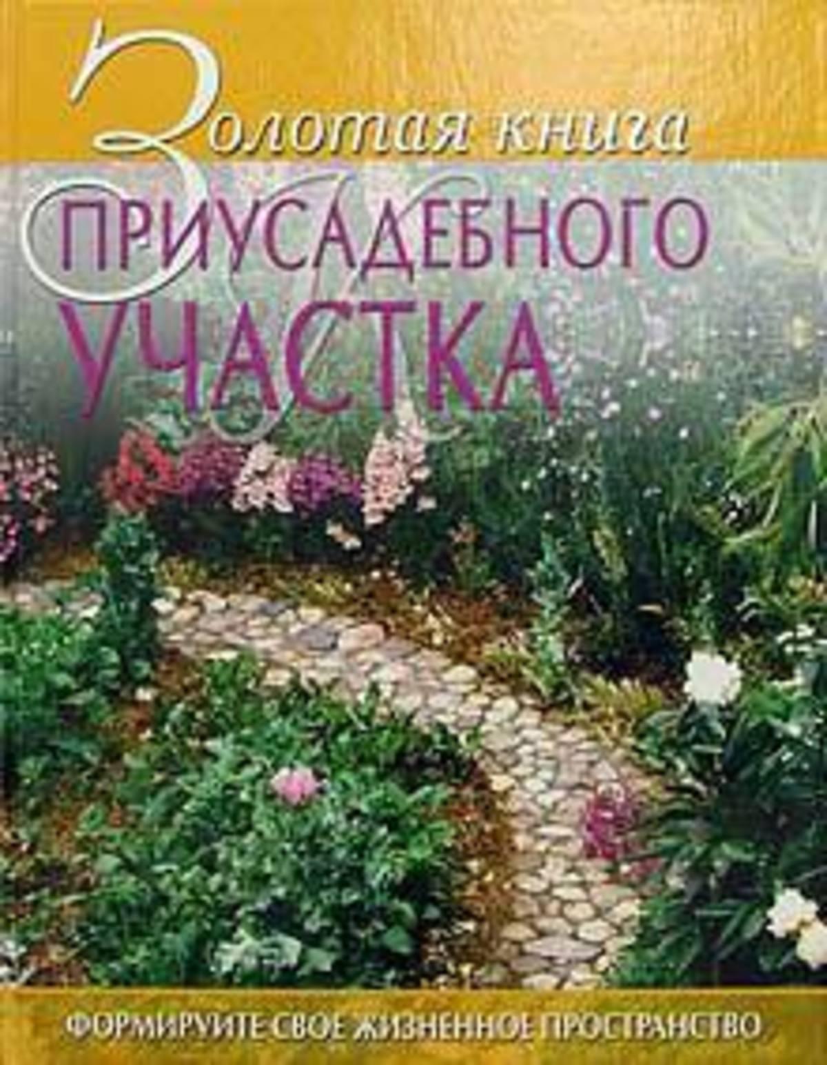 Золотая книга приусадебного участка - фото