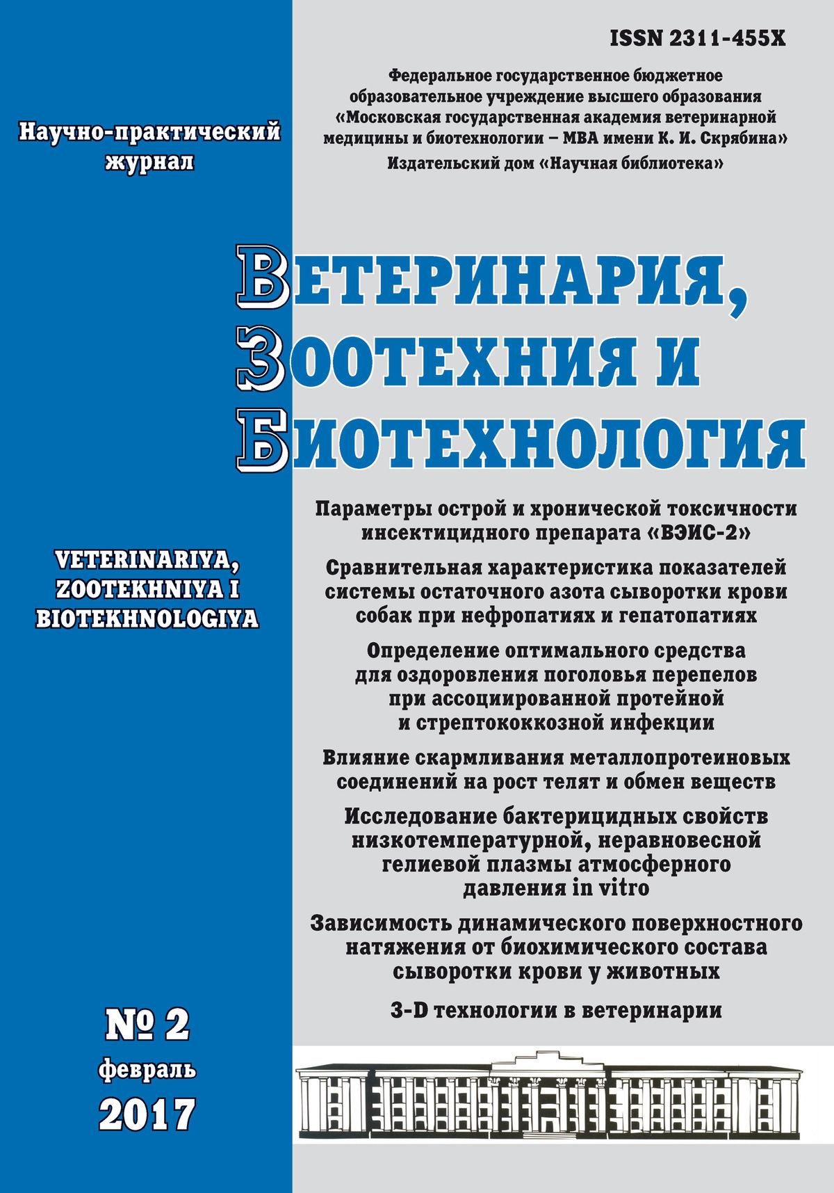 Ветеринария, зоотехния и биотехнология №2 2017 - фото