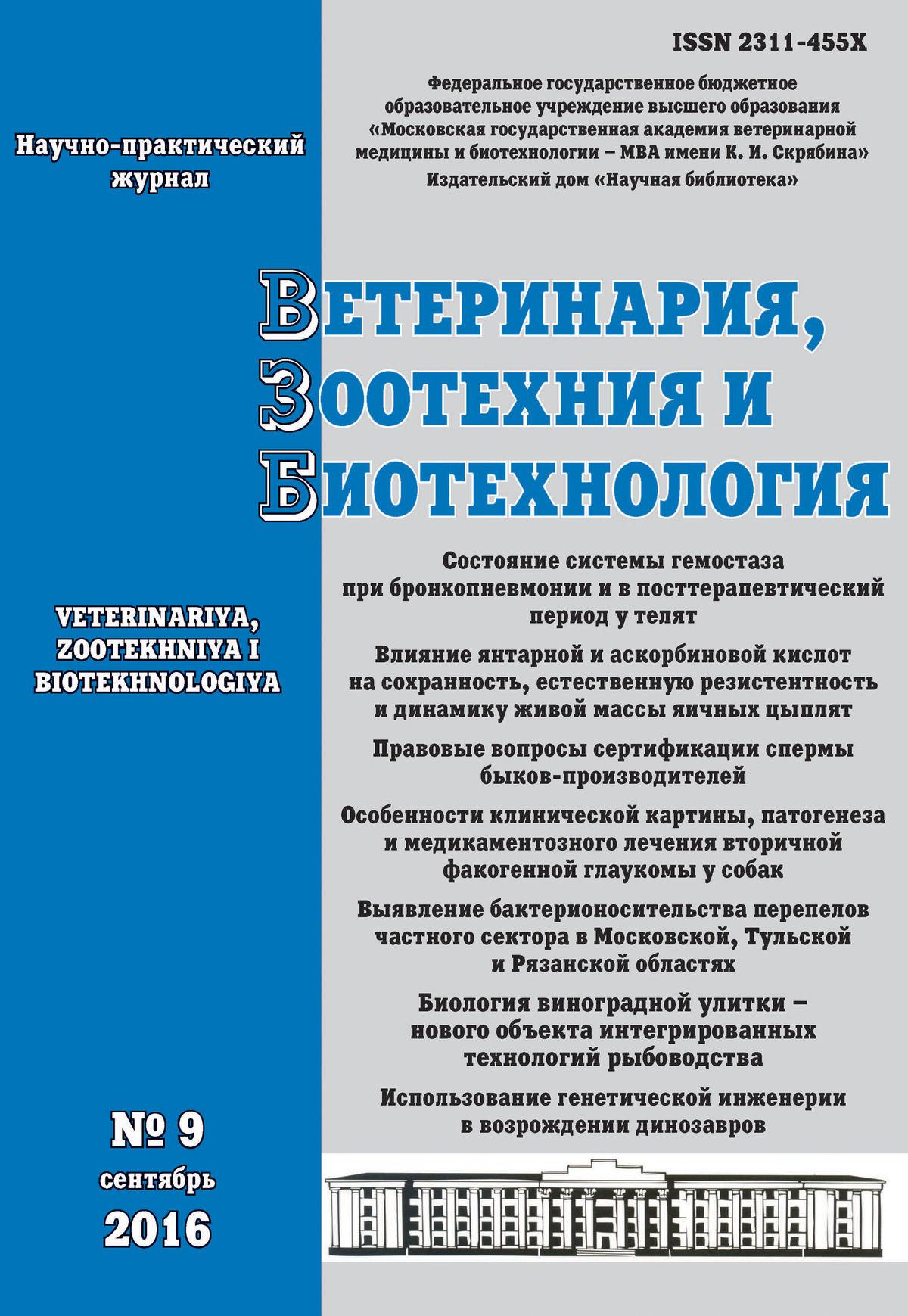 Ветеринария, зоотехния и биотехнология №9 2016 - фото