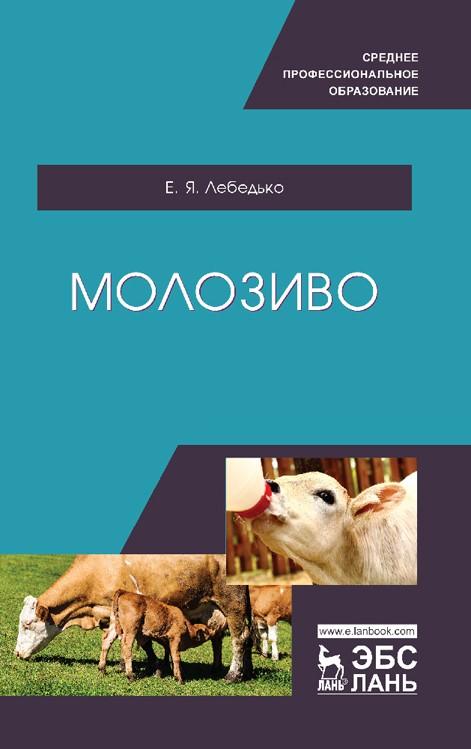 Молозиво: Учебное пособие для СПО. 1-е изд. - фото