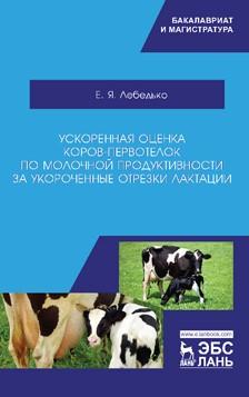 Ускоренная оценка коров-первотелок по молочной продуктивности за укороченные отрезки лактации: Учебное пособие. 1-е изд. - фото