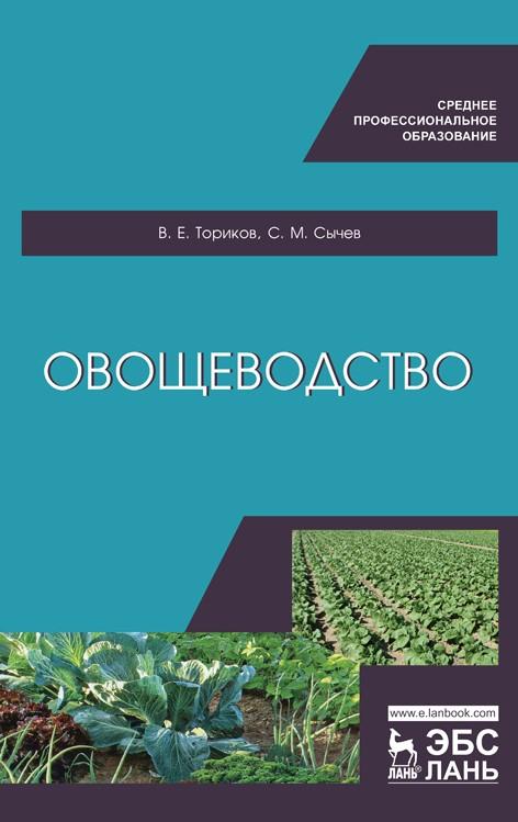 Овощеводство: Учебное пособие для СПО. 1-е изд. - фото