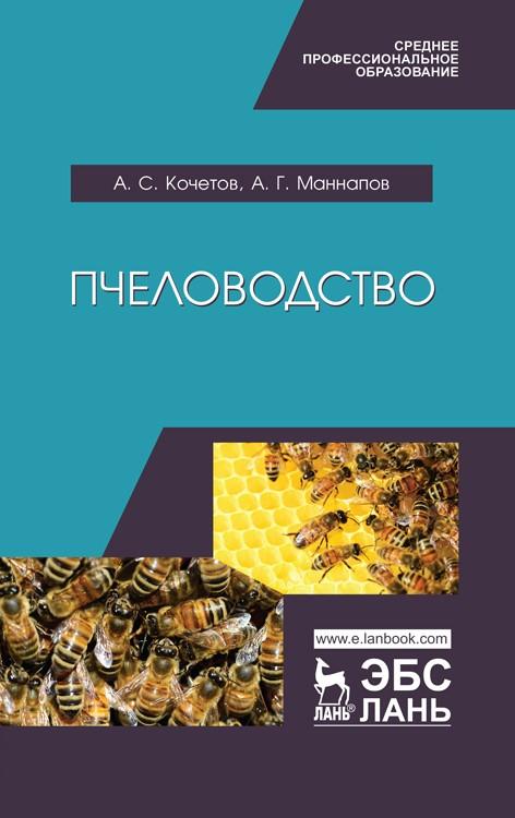 Пчеловодство: Учебник. 1-е изд. - фото