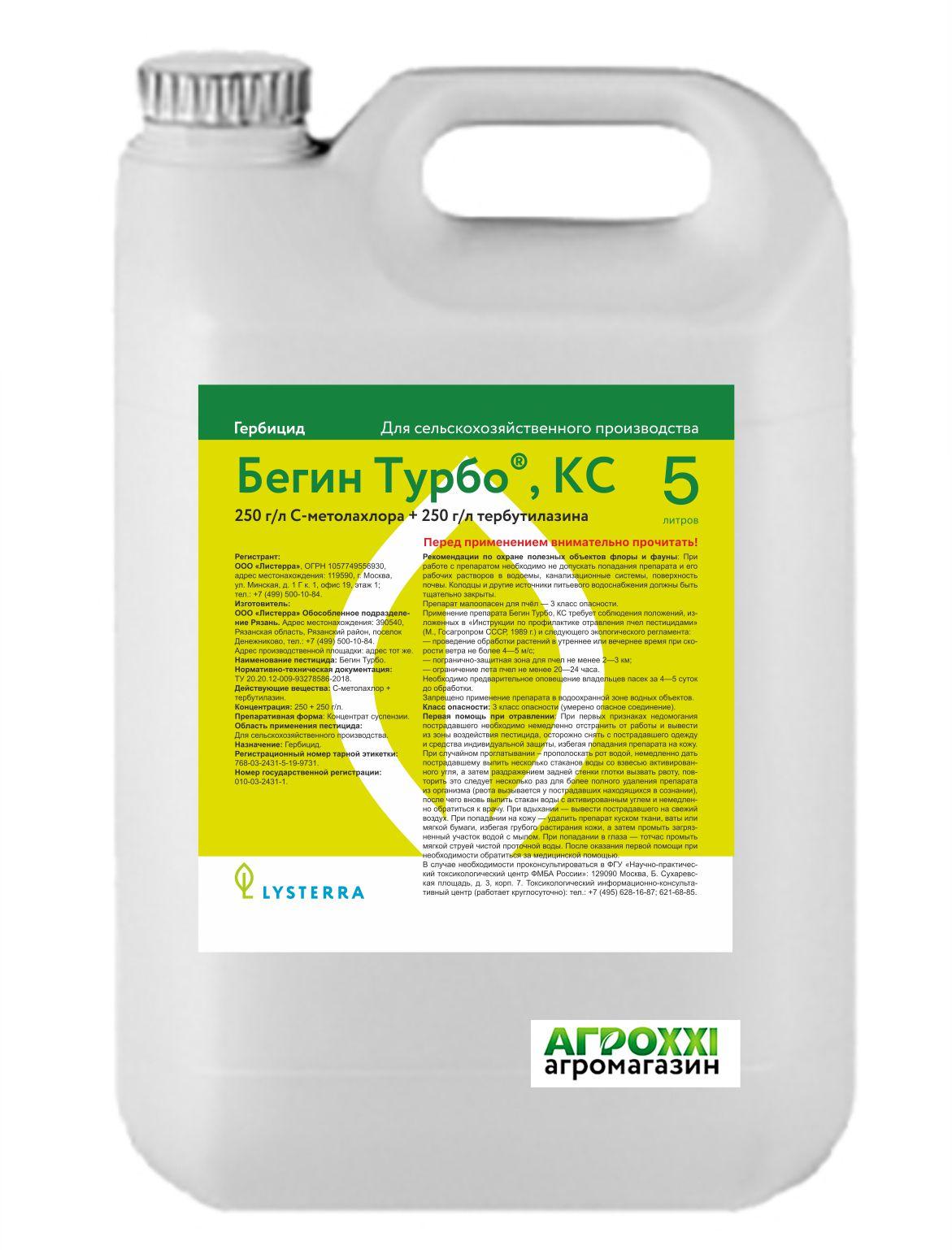 Бегин Турбо (250 г/л тербутилазина + 250 г/л С-метолахлора) - довсходовый смесевый селективный гербицид против однолетних злаковых и двудольных сорняков в посевах подсолнечника и кукурузы - фото
