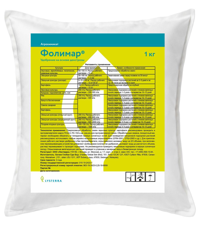Фолимар, П - биоудобрение (биофунгицид) для зерновых, овощных и плодовых культур, 1 кг - фото