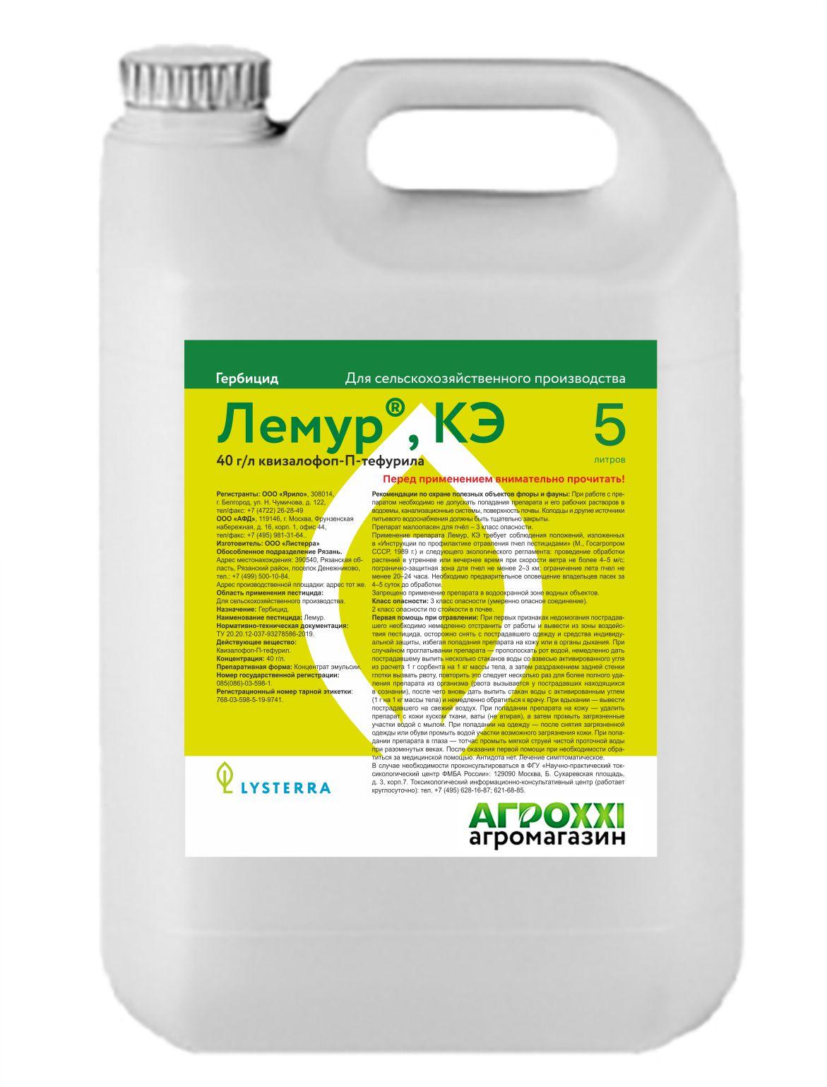 Лемур, КЭ (40 г/л квизалофоп-П-тефурила) - послевсходовый системный гербицид для борьбы со злаковыми сорняками в посевах овощных, кормовых и технических культур, 5л - фото