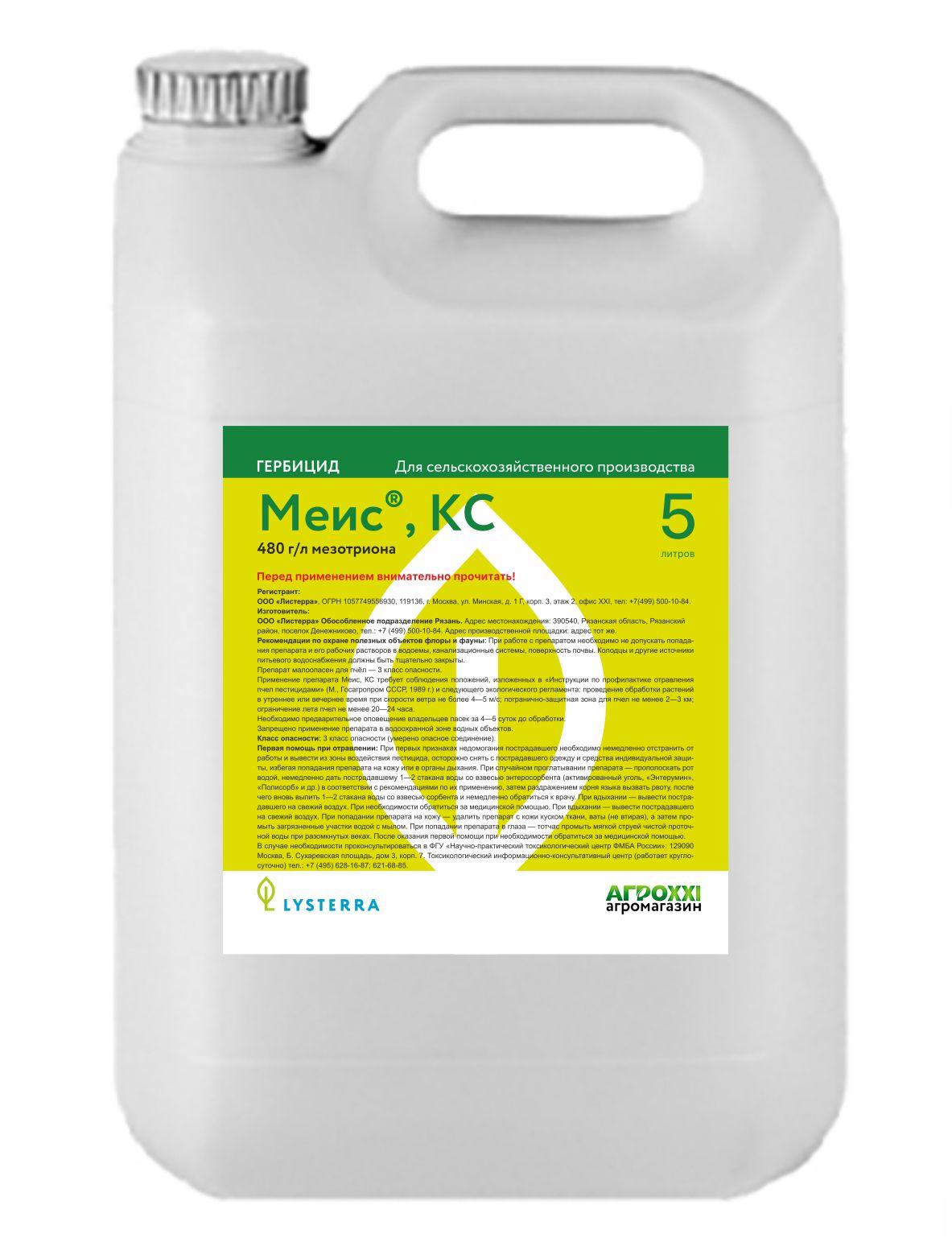 Меис, КС  (мезотрион 480 г/л) - гербицид системного и почвенного действия против двудольных сорняков в посевах кукурузы, 5 л  - фото