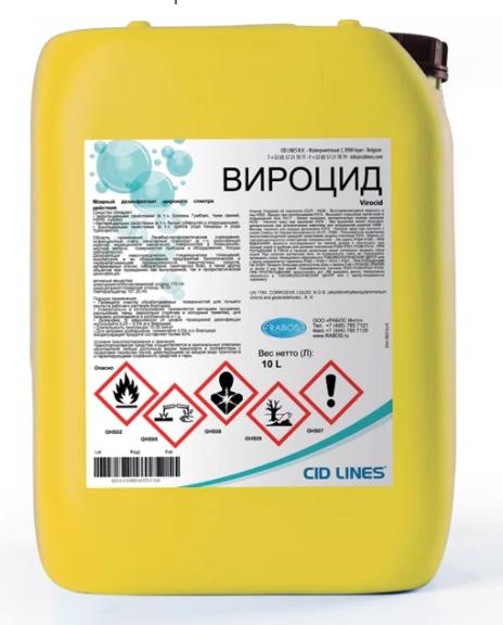 Вироцид - дезинфицирующее средство широкого спектра применения, 20 л - фото