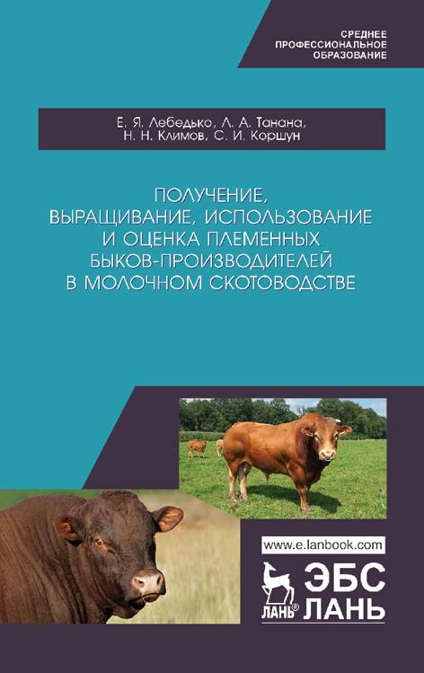 Получение, выращивание, использование и оценка племенных быков-производителей в молочном скотоводстве: Учебное пособие для СПО. 1-е изд. - фото