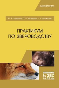 Практикум по звероводству: Учебник. 1-е изд. - фото