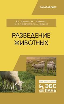 Разведение животных: Учебник. 1-е изд. - фото
