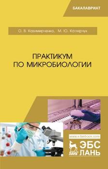 Практикум по микробиологии: Учебное пособие. 1-е изд. - фото