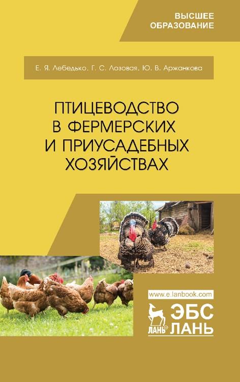 Птицеводство в фермерских и приусадебных хозяйствах: Учебное пособие. 1-е изд. - фото