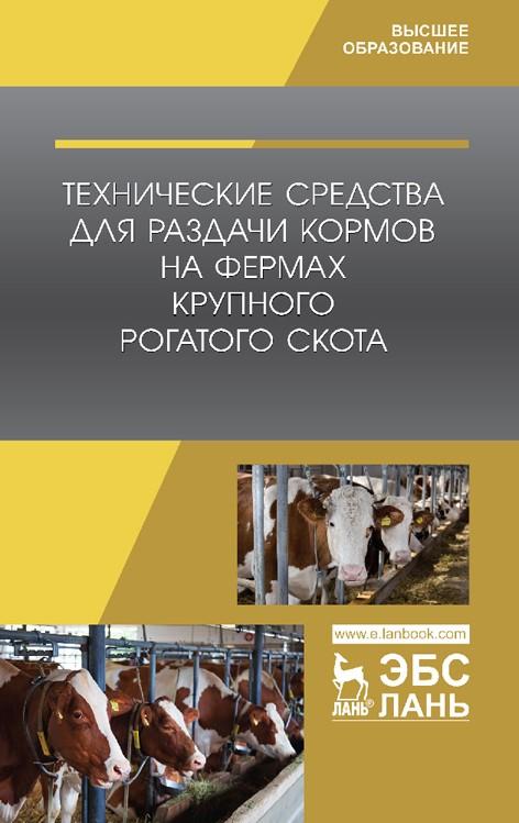 Технические средства для раздачи кормов на фермах крупного рогатого скота: Учебное пособие. 1-е изд. - фото