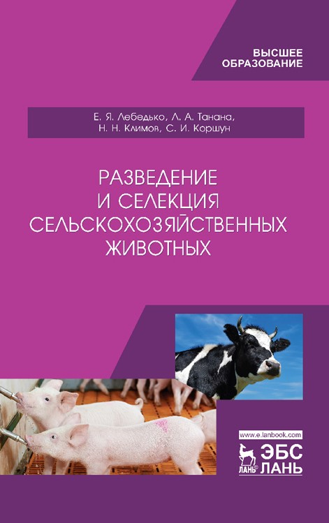 Разведение и селекция сельскохозяйственных животных: Учебник. 1-е изд. - фото