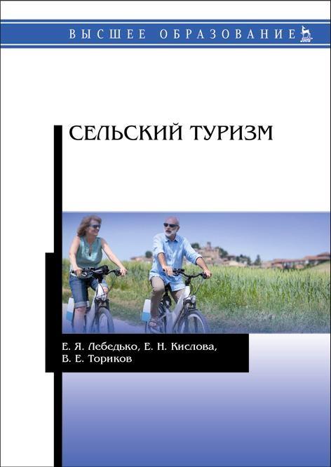 Сельский туризм: Учебное пособие. 1-е изд. - фото
