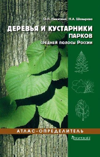 Деревья и кустарники парков средней полосы России:  Атлас-определитель - фото